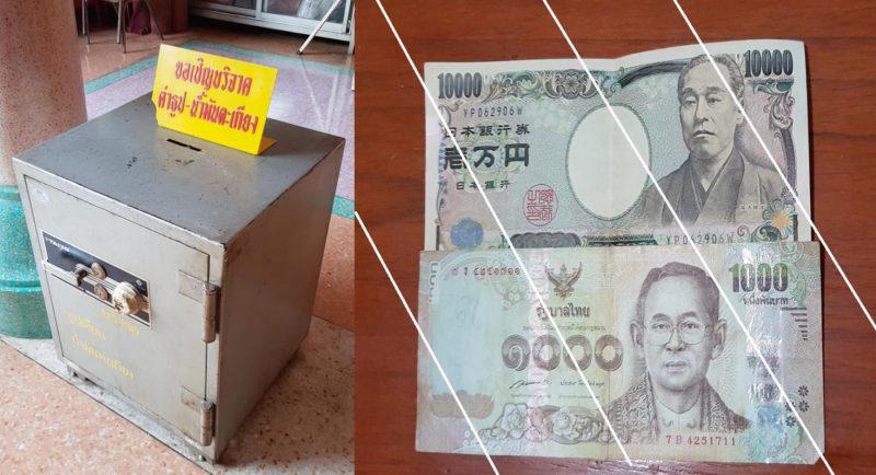 タイのお寺のお賽銭箱と日本とタイのお金