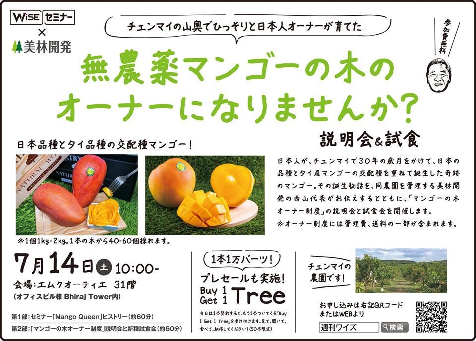 マンゴーの木のオーナー制度説明会&試食会