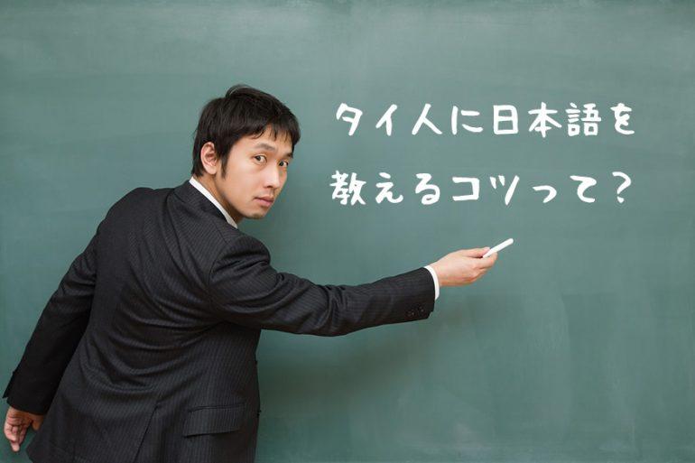 タイ人に日本語を教えるコツ
