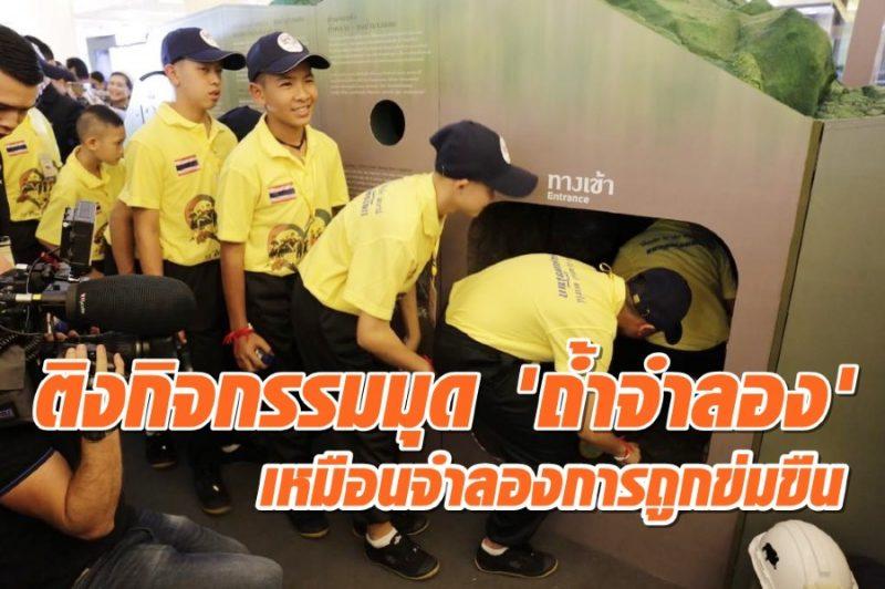展示会にて洞窟遭難事故を再現
