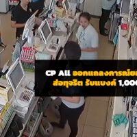 タイのセブンで客を騙すレジスタッフ