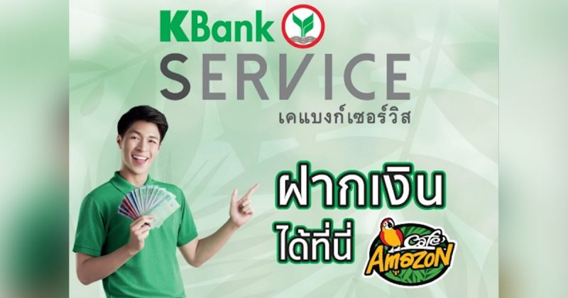 AMAZON & K Bank Photo by PTT and KBank