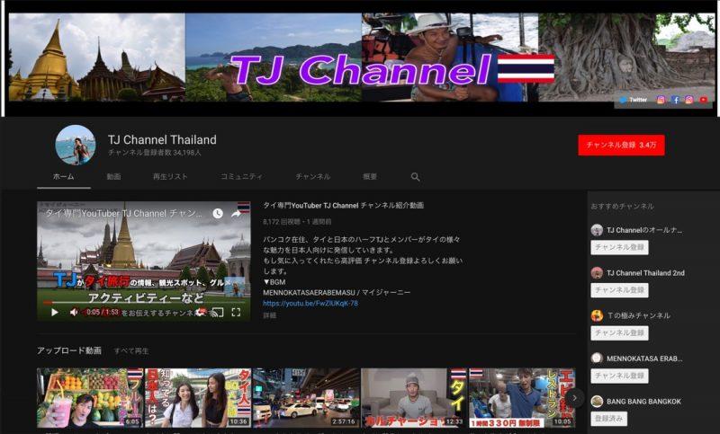 TJ Channel(ティージェーチャンネル)