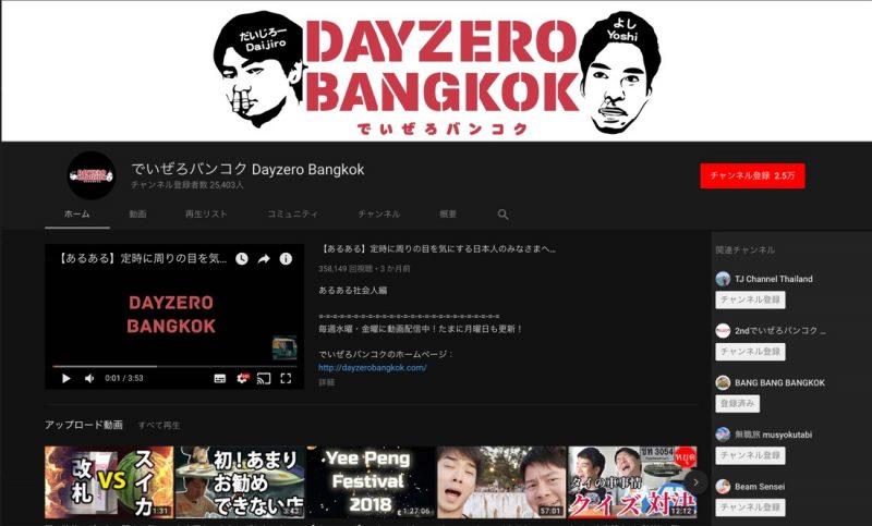 DayzeroBangkok(でいぜろバンコク)