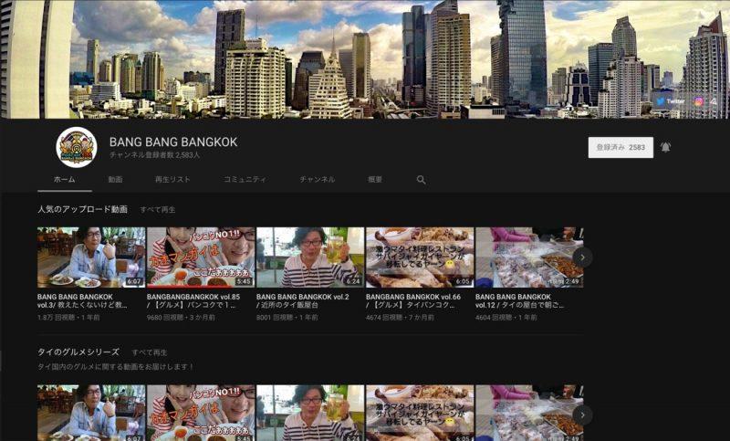 BANGBANGBANGKOK(バンバンバンコク)