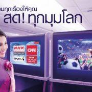 Photo by : THAI AIRWAYS FB