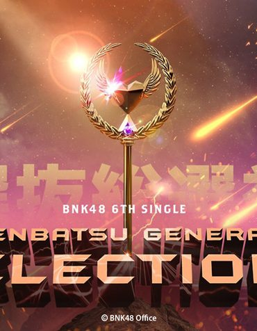 BNK48選抜総選挙 Image by BNK48 Official