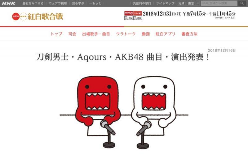 BNK48がNHK紅白へ Image by NHK紅白
