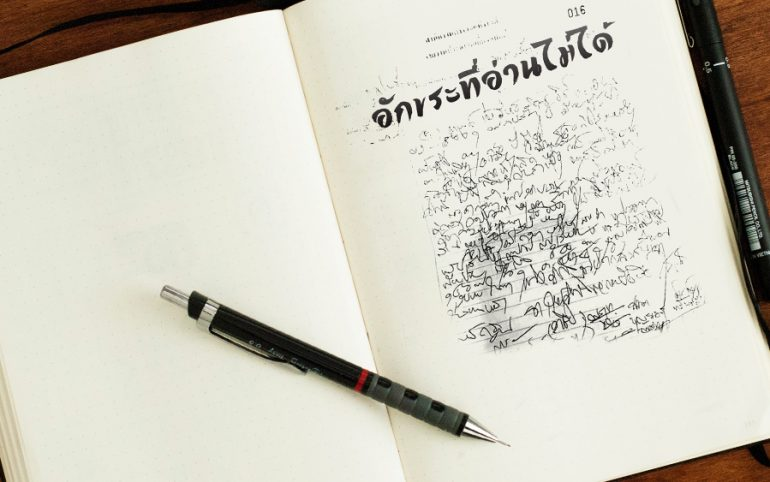 タイ人でも読めないタイ文字