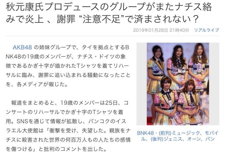 """秋元康氏プロデュースのグループがまたナチス絡みで炎上 、謝罪 """"注意不足""""で済まされない?"""