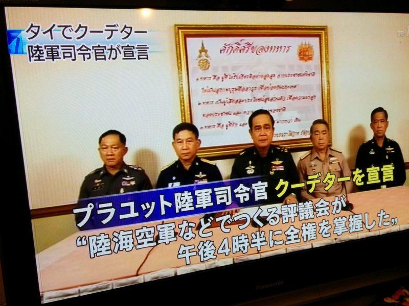 日本でも報じられた2014年の軍事クーデター