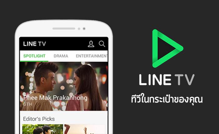 タイで人気のLINE TV