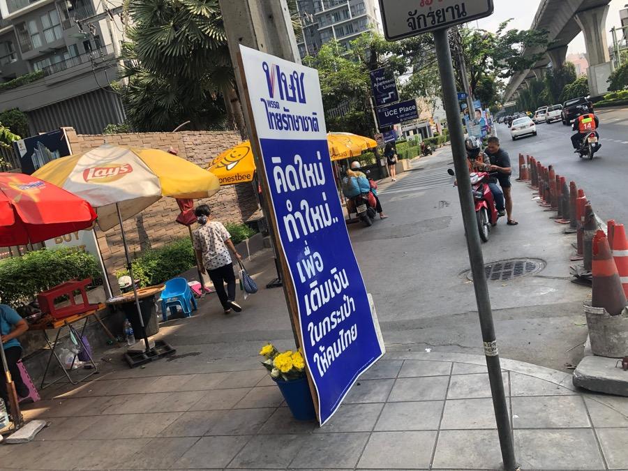 タイ国家維持党の選挙看板