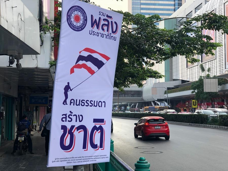 タイ団結国家開発党の選挙看板