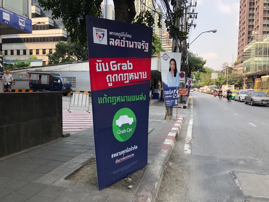 タイ誇り党の選挙看板
