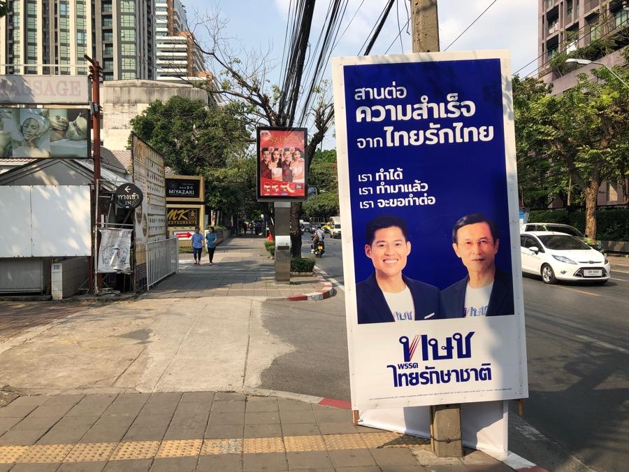 タイ貢献党の選挙看板