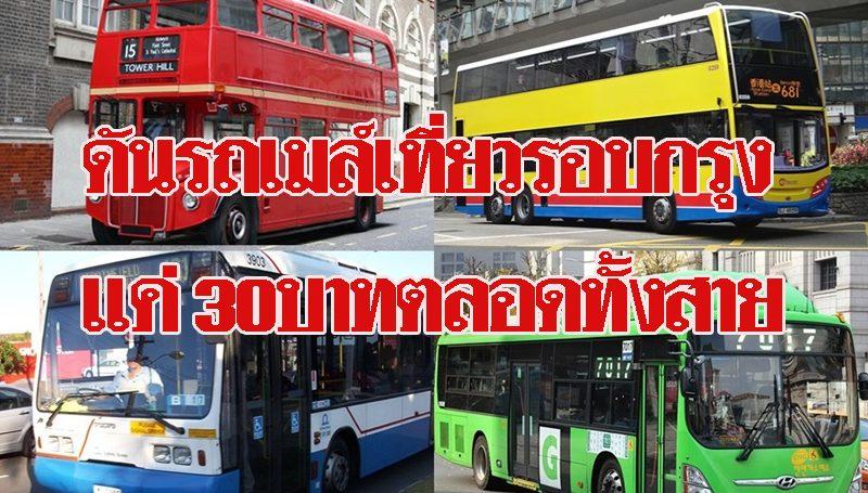 巡回型観光バス Photo by Khaosod