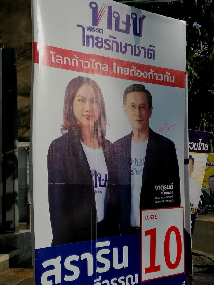 タイ国家維持党の立て看板