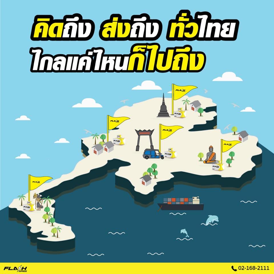 タイ全土を網羅 image by FlashExpress FB