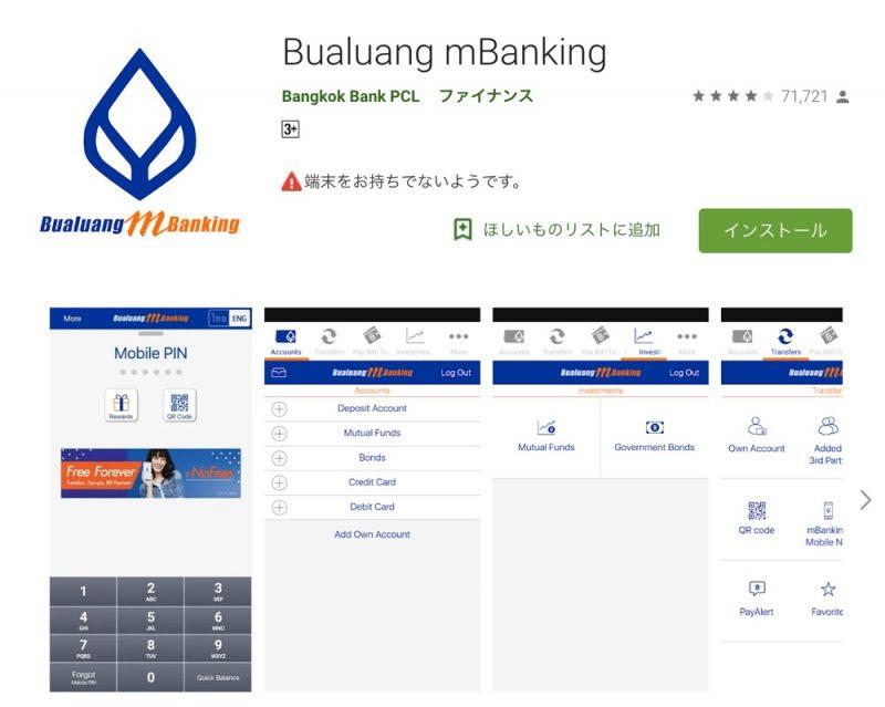 サービスの公式アプリ