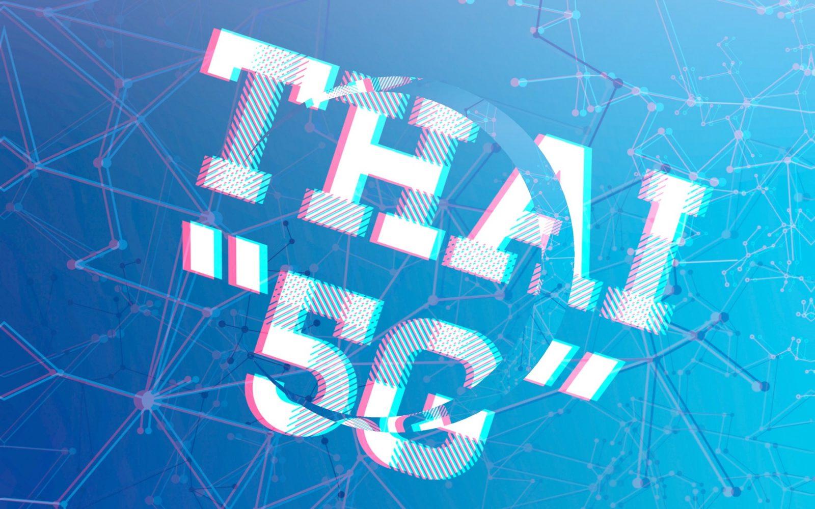 タイの5G話