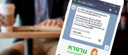 タイの人材探し最強ツール!?LINEの求人アプリ「LINEJOB」が人気
