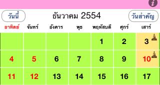 タイの暦が分かるアプリ「Thai Calendar」で、仏歴も祝日も何でも来い