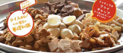 タイ人直伝!タイの屋台の基礎知識 「クゥイヂャップ もつ煮込みスープ巻き太めん」 種類と注文の仕方