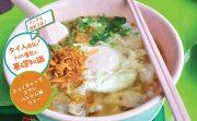 タイ人直伝!タイの屋台の基礎知識「クゥイヂャップ・ユアン ベトナム麺フォー」経路、注文の仕方、おススメのベトナム麺フォー屋さん