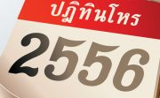 5秒で覚えるタイの暦の算出法「543」