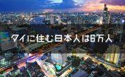 60,000人突破!タイで増え続ける日本人滞在者