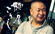 大勝軒・田代社長インタビュー「活力があって、アジアは魅力的」