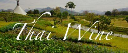 世界のワイン好きも訪れるタイで人気の2大ワイナリー