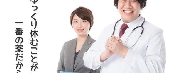 タイでは病院とビジネスライクに付き合おう!