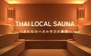 タイのローカルサウナ事情 vol.8 都心部にあるスーパーラグジュアリーなサウナ!