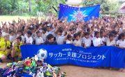 本田圭佑選手のサッカースクールがアジア各国で支援プロジェクト開始