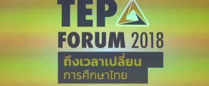 タイ教育セクターが教育改革に関する新たな7つの方針を打ち出す