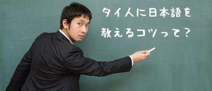 タイの大学で働く日本人が考えるタイ人に日本語を教えるコツ