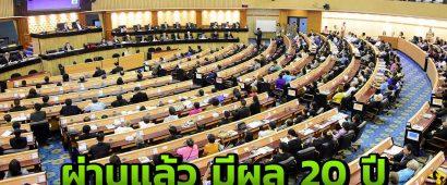 タイ国家立法議会 20年の縛り付き国家戦略法案を通過させる