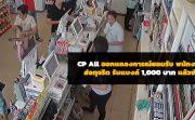 タイのセブンイレブンの店員が1000バーツ紙幣を隠して客を騙す