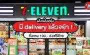 タイのコンビニでLINE注文する無料配送サービスの試験導入