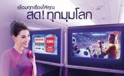 タイ航空、航空機内で人気ドラマを配信 乗客5%増